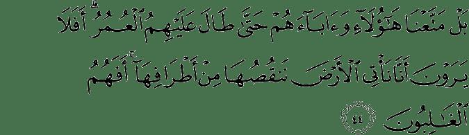 Surat Al Anbiya Ayat 44