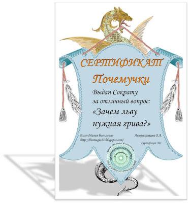 сертификат почемучки, магия биологии