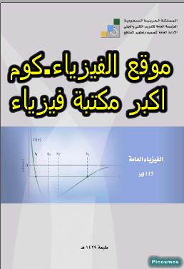 تحميل كتاب الفيزياء العامة 115 pdf برابط مباشر