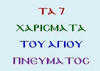 7 ΧΑΡΙΣΜΑΤΑ