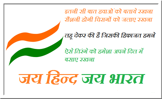 Happy Indian Independence Day Slogans