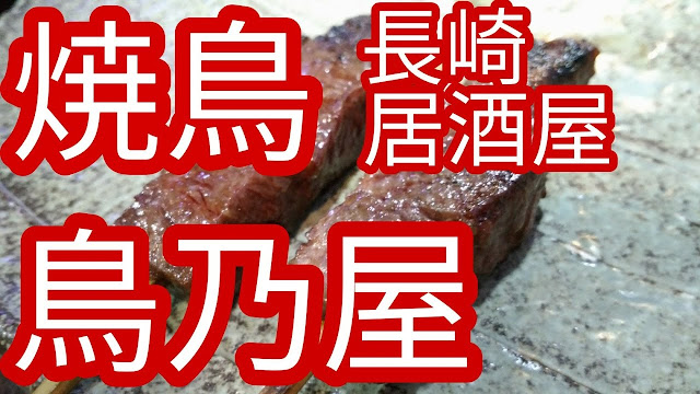 【長崎市居酒屋】焼き鳥は鳥乃屋へ!