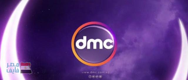 تردد قناة dmc2018 على نايل سات بعد التعديل شغال