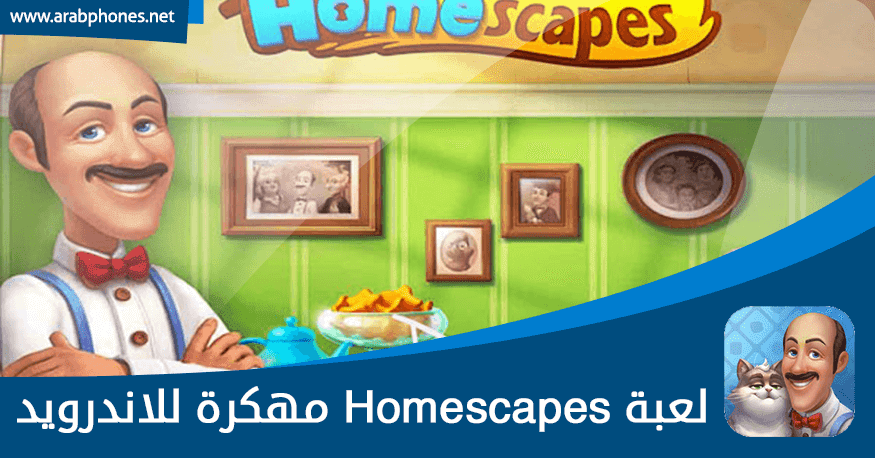 تحميل homescapes مهكرة