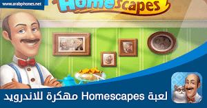 تحميل لعبة Homescapes مهكرة كاملة للاندرويد