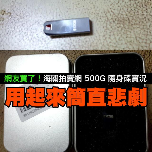 海關拍賣網 500G 隨身碟 詐騙