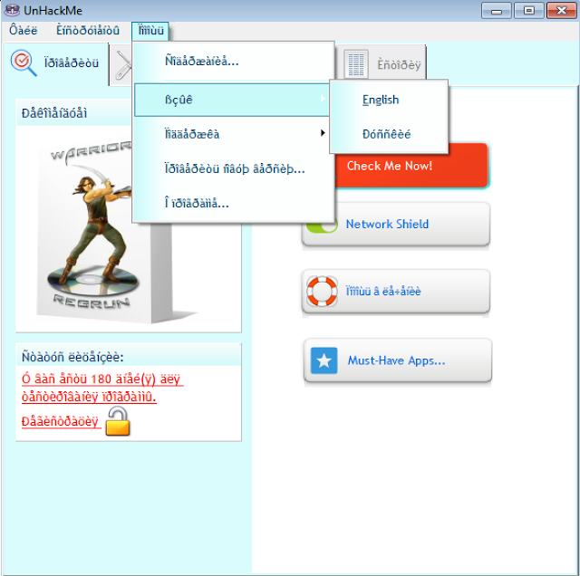 بسرعة احصل على نسخة  برنامج كشف الإختراق UnHackMe المدفوعة بالمجان لمدة 6 أشهر