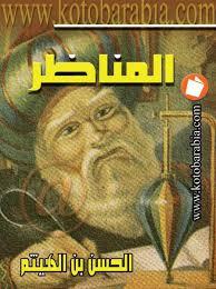 تحميل كتب ابن الهيثم - المناظرpdf برابط مباشر-Scenes of Ibn Haitham