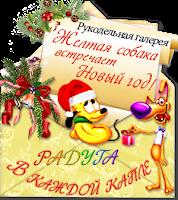 """Галерея """"Желтая собака встречает Новый год!"""""""