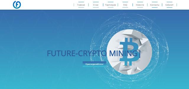 Обзор хайпа Future-Crypto Mining
