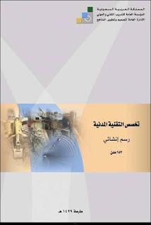 الرسم الإنشائي لتخصص مدني pdf