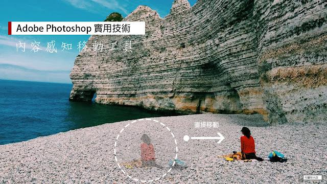 Adobe Photoshop 內容感知移動工具