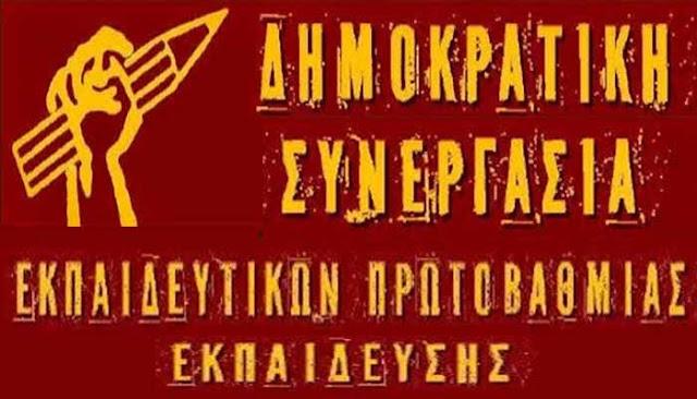 Δημοκρατική Συνεργασία: Η Αγία Σοφία είναι ένα μνημείο που δεν ανήκει στην Τουρκία αλλά σε ολόκληρη την ανθρωπότητα