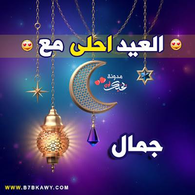العيد احلى مع جمال