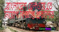 railway job photo