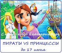 Принцессы vs пираты. Баттл до 17 июня
