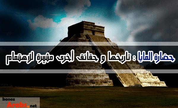 حضارة المايا : تاريخها و حقائق أخرى مثيرة للاهتمام