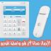 الاتصال و استقبال المكالمات من أي موديم 3G نحو أي هاتف في العالم بطريقة مذهلة