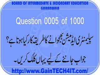 Q0005-GT Process of Admission Supplementary Examination