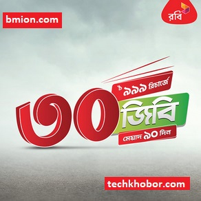 Robi-30GB-90Days-999Tk-Internet-Offer