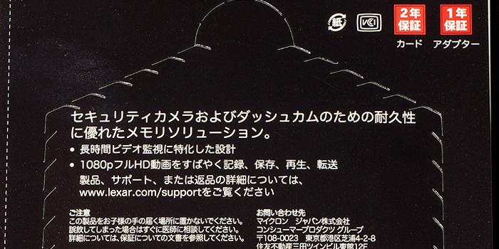 レキサー「High Endurance」マイクロSDカードは長時間ビデオに特化した設計