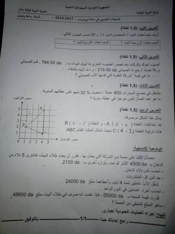 امتحان تجريبي في الرياضيات للسنة الخامسة ابتدائي 2019