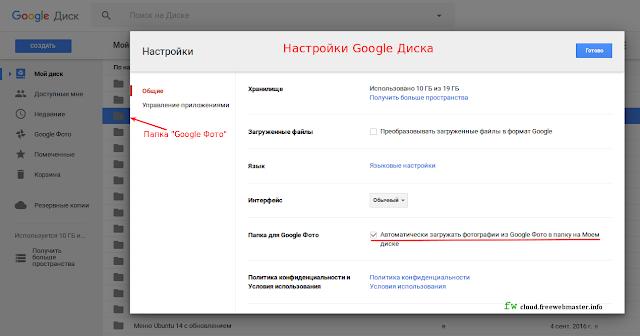 Настройки Google Диска