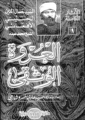 العروة الوثقى - جمال الدين الأفغاني ومحمد عبده
