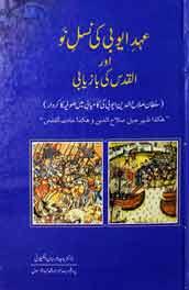 Ahad Ayubi Ki Nasl-e-Nao Aur Al Quds Ki Bazyabi Urdu PDF Book Free Download