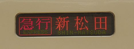 小田急電鉄 急行 新松田行き1 8000形