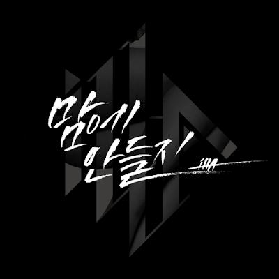 [Single] iLLA – 맘에 안들지