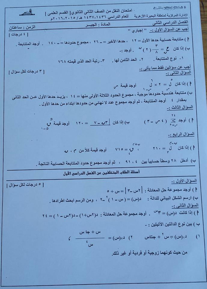 ورقة امتحان الجبر للصف الثانى الثانوى الازهر محافظة البحيرة الترم الثانى 2016