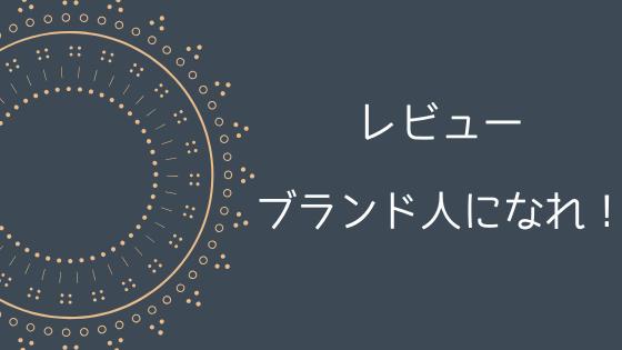 感想・レビュー_ブランド人になれ!_田端信太郎『ブランド人になれ!』の書評。職歴なしの無職には厳しいなあ……