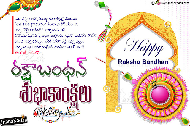 telugu quotes, rakshabandhan wallpapers in telugu, happy rakshabandhna telugu motivational messages