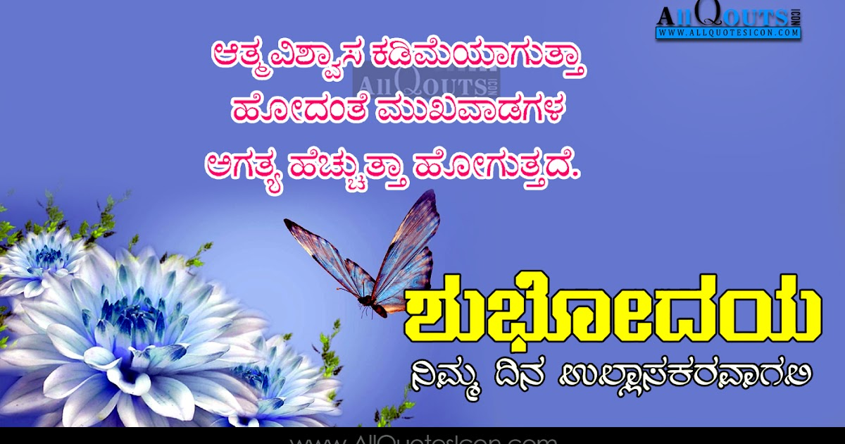 best good morning quotes in kannada hd wallpapers best