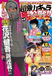Kengo Hanazawa anuncia nuevo manga