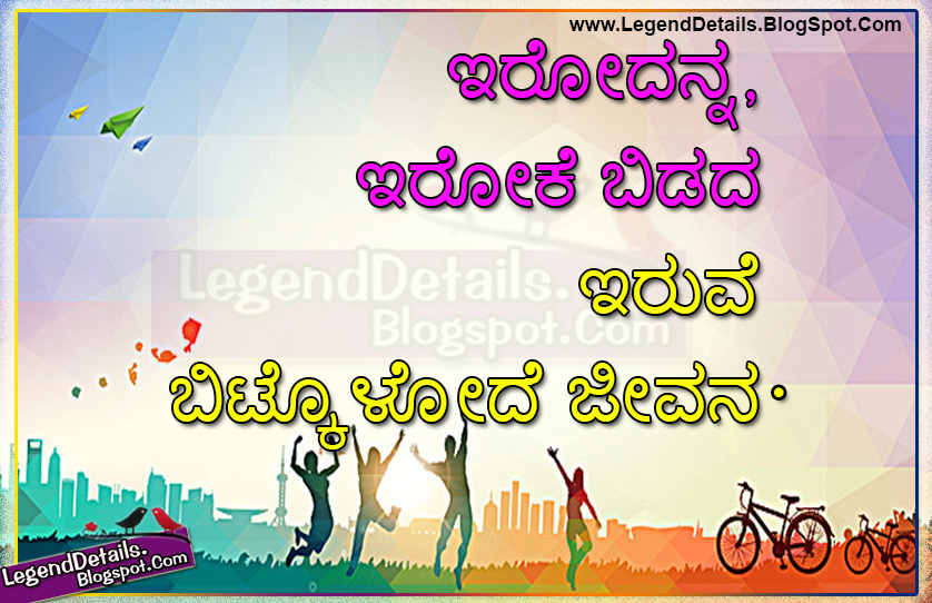 Best Kannada Life Motivational Quotes Legendary Quotes