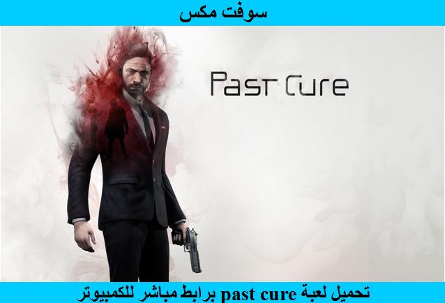 تحميل لعبة past cure كاملة برابط مباشر للكمبيوتر