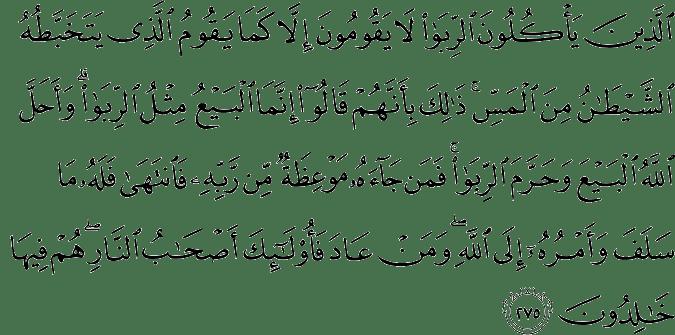 QS. Al Baqarah 2:275