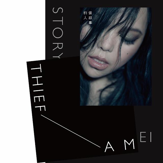aMEI張惠妹全新專輯《偷故事的人》預購