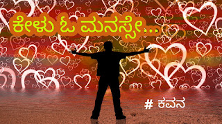 ಕೇಳು ಓ ಮನಸ್ಸೇ... Kannada Sad Love Poems