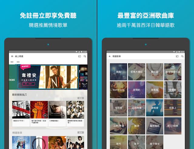 KKBOX App