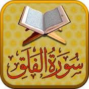 benefits of surah al falaq in urdu