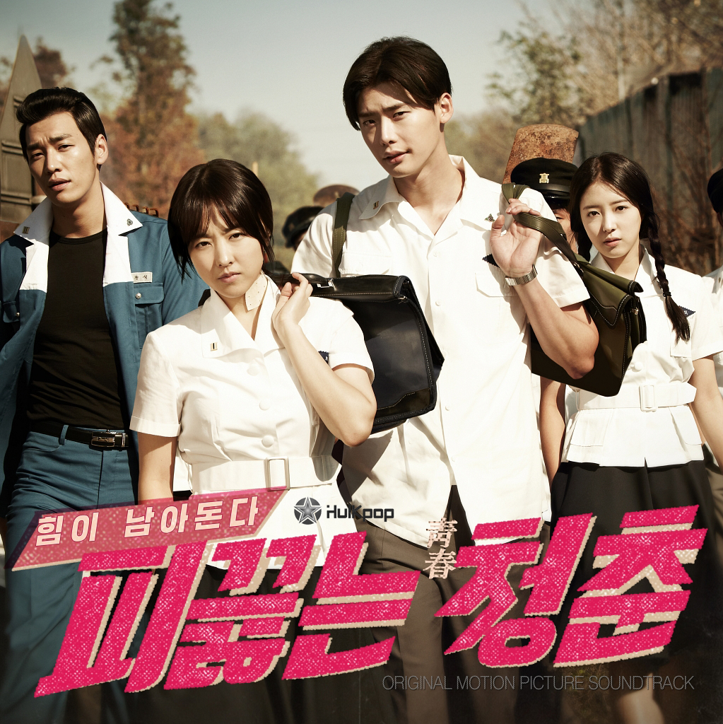 Various Artists – Hot Young Bloods OST