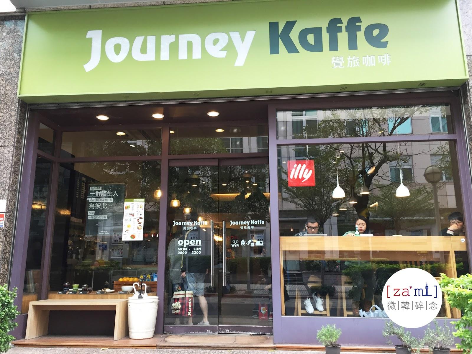不專業食記 |臺北內湖 / 覺旅咖啡 Journey kaffe (傳說中的木盆沙拉)
