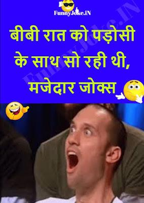 जोक्स इन हिंदी फॉर व्हाट्सएप्प