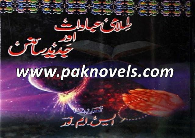 Islami Ibadat Aur Jadeed Science Urdu Book