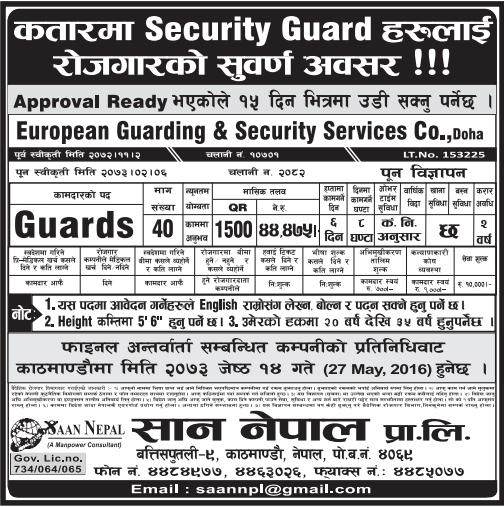 Free Visa, Free Ticket, Jobs For Nepali In U.A.E. Salary -Rs.44,000/