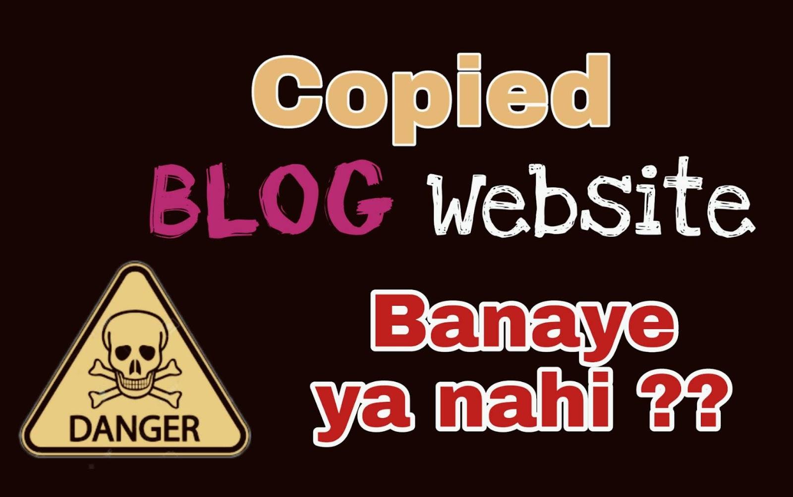 copied website fayde aur nuksan