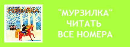 Мурзилка архив. Журнал Мурзилка читать. Архив Мурзилки скачать. Журнал Мурзилка скачать бесплатно. Журнал Мурзилка онлайн. Детский журнал Мурзилка читать. Журнал Мурзилка читать онлайн. Мурзилка все номера. Мурзилка старые номера. Мурзилка архив номеров.